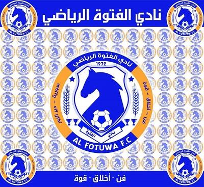 شعار نادي الفتوة الجديد