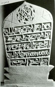 شاهدة قبر اسلامي 1694م
