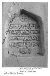 شاهودة قديمةلقبر اسلامي بدير الزور