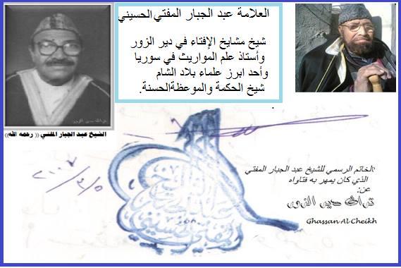 عبد الجبار المفتي