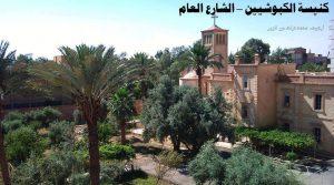 حي الرشدية دير الزور
