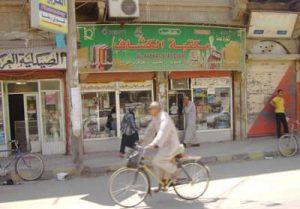 مكتبة الكشاف - دير الزور