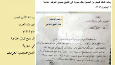 رسالة الامير فيصل بن ملك العرب