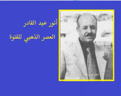 انور عبد القادر