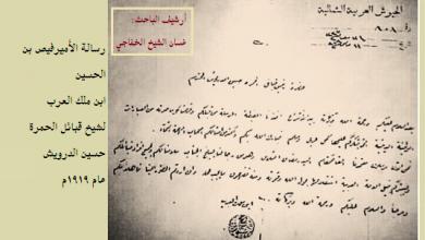 رسالة من الامير فيصل