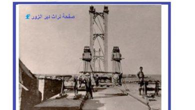 افتتاح الجسر المعلق في دير الزور عام 1931م