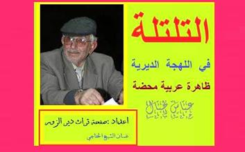 عباس الطبال
