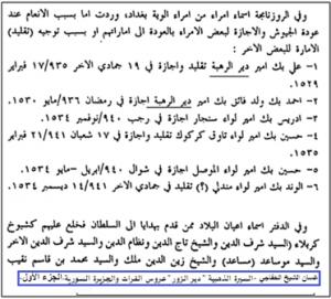 وثائق هامة لدير الزور