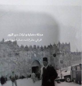 الفراتي - بقلم غسان الشيخ الخفاجي