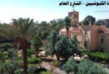 حي الرشدية بدير الزور