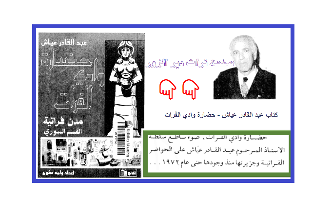غبد القادر عياش