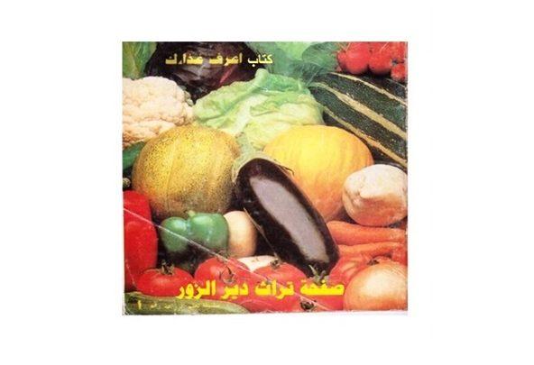 كتاب اعرف غذاءك