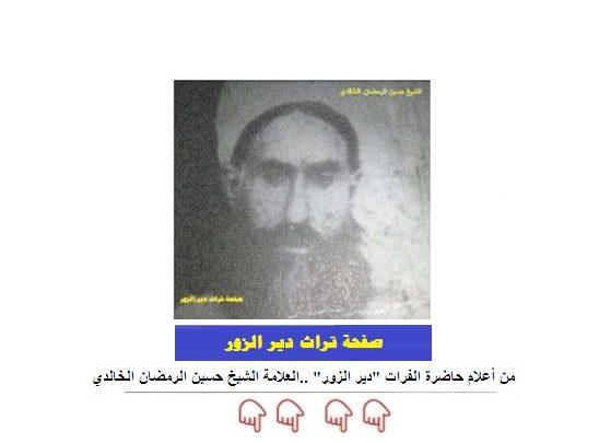 العلامة حسين الرمضان الخالدي