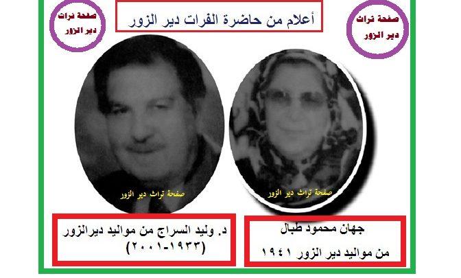 أعلام من دير الزور