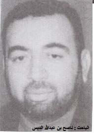 ناصح عبد الله الدبس