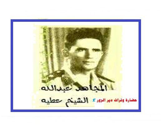 عبد الله الشيخ عطية