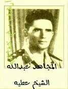 المجاهد عبدالله الشيخ عطية