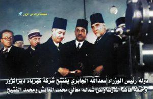 - أسست شركة كهرباء دير الزور عام 1937م