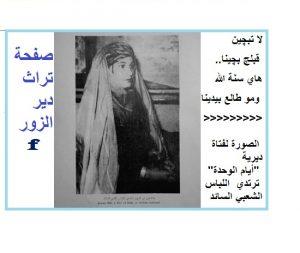 راث دير الزور