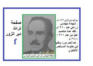 دير الزور 1893م