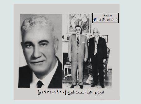 عبد الصمد فتيح